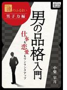 【期間限定価格】一流のふるまい 男子力編 男の品格入門(impress QuickBooks)