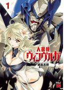 【大増量試し読み版】人狼機ウィンヴルガ 1(チャンピオンREDコミックス)
