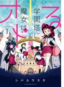 学園塔に魔女はオドる 1巻(ビッグガンガンコミックス)