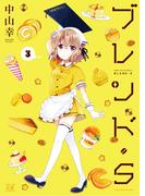 ブレンド・S 3巻(まんがタイムKRコミックス)