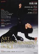 アイスショーの世界 氷上のアート&エンターテインメント 3