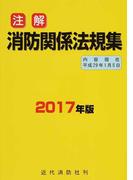 注解消防関係法規集 2017年版