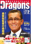 月刊ドラゴンズ 2017年2月号[デジタル版](月刊ドラゴンズ)