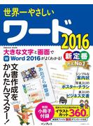 【期間限定価格】世界一やさしいワード 2016