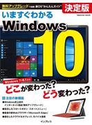 【期間限定価格】いますぐわかるWindows 10