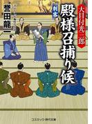 大目付光三郎 殿様召捕り候 刺客(コスミック・時代文庫)
