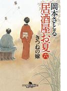 【期間限定価格】居酒屋お夏 六 きつねの嫁(幻冬舎時代小説文庫)