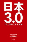 【期間限定50%OFF】日本3.0 2020年の人生戦略