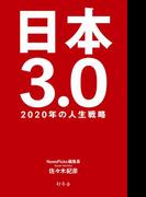 日本3.0 2020年の人生戦略(幻冬舎単行本)