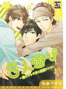 3人遊びー俺とチャラ男と純情ワンコー(アクアコミックス)