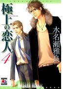 極上の恋人4(アクアコミックス)