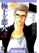 極上の恋人3(アクアコミックス)