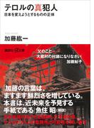 テロルの真犯人 日本を変えようとするものの正体(講談社+α文庫)