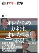 在日マネー戦争(講談社+α文庫)