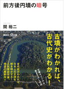 前方後円墳の暗号(講談社+α文庫)