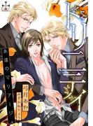 トリニティ~永遠のマリアージュ~【完全版】(Cross novels)