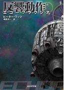 エコープラクシア 反響動作 上(創元SF文庫)
