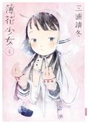 薄花少女 4(サンデーGXコミックス)