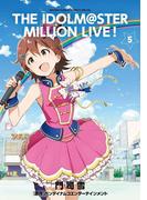 アイドルマスター ミリオンライブ! 5(少年サンデーコミックス)