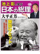 池上彰と学ぶ日本の総理 第10号 大平正芳(小学館ウィークリーブック)