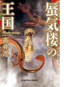 蜃気楼の王国(光文社文庫)