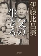 父の生きる(光文社文庫)