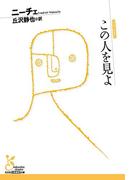 この人を見よ(光文社古典新訳文庫)