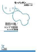 脂肪の塊/ロンドリ姉妹~モーパッサン傑作選~(光文社古典新訳文庫)