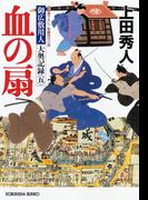 血の扇~御広敷用人 大奥記録(五)~(光文社文庫)