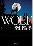 【期間限定価格】WOLF(角川文庫)