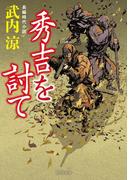 【期間限定価格】秀吉を討て(角川文庫)