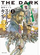 ダークタワー II 運命の三人 上(角川文庫)