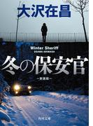 冬の保安官 新装版(角川文庫)