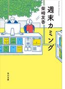 週末カミング(角川文庫)