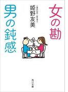 女の勘 男の鈍感(角川文庫)