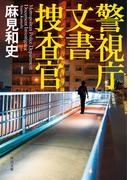 警視庁文書捜査官(角川文庫)