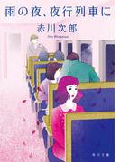 雨の夜、夜行列車に(角川文庫)
