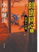 隠密同心(三) 裏切りの剣(角川文庫)