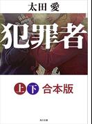 【期間限定価格】犯罪者【上下 合本版】(角川文庫)