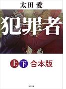 犯罪者【上下 合本版】(角川文庫)