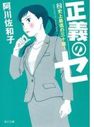 正義のセ 2 史上最低の三十歳!(角川文庫)