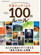 【期間限定価格】写真が上手くなる100のルール