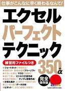 【期間限定価格】エクセルパーフェクトテクニック350+α完全保存版