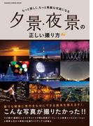 【期間限定価格】夕景・夜景の正しい撮り方