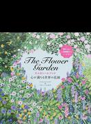 The Flower Garden大人のシールブック 心が満ちる世界の花園