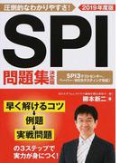 SPI問題集決定版 2019年度版