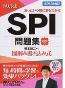 ドリル式SPI問題集 図解&書き込み式 2019年度版