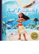 モアナと伝説の海 (ディズニー・プレミアム・コレクション)