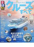 るるぶクルーズのすべて あなたの船旅をもっと楽しく幸せにします! 完全保存版 (JTBのMOOK)(JTBのMOOK)