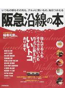 阪急沿線の本 いつもの駅もその先も。グルメに買いもの、毎日つかえる